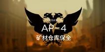 明日方舟粉碎防御AP-4通关攻略 AP-4阵容配置