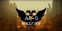 明日方舟粉碎防御AP-5通关攻略 AP-5阵容配置