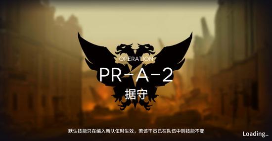 明日方舟PR-A-2攻略