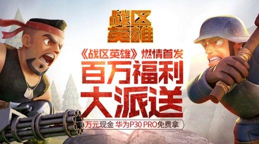 主播大咖齐赞,《战区英雄》公测人气火爆!