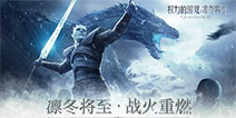 权力的游戏凛冬将至预计6月26日上线 凛冬即将开启