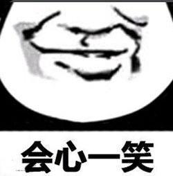 ��心一笑