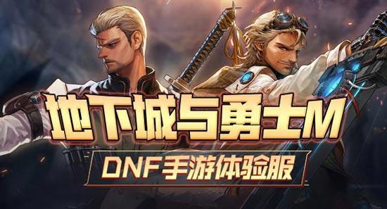 地下城与勇士M体验服下载 DNF手游体验服下载