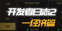 DNF手游开发者日志第二期:经济篇