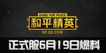 和平精英暗夜模式6月25日上线 新版本爆料第一弹