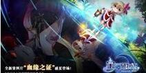 《宝石研物语:血缘之证》可爱惊悚又温暖,不肝不氪略烧脑