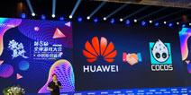 GMGC北京2019|引爆游戏新未来:华为云发布云游戏管理服务平台