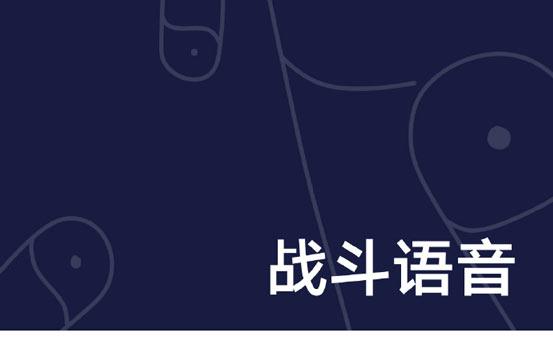 明日方舟漫画合集5 战斗语音