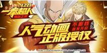 《一拳超人》人气动画正版授权 不删档正式开启!