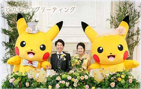 皮卡丘婚礼