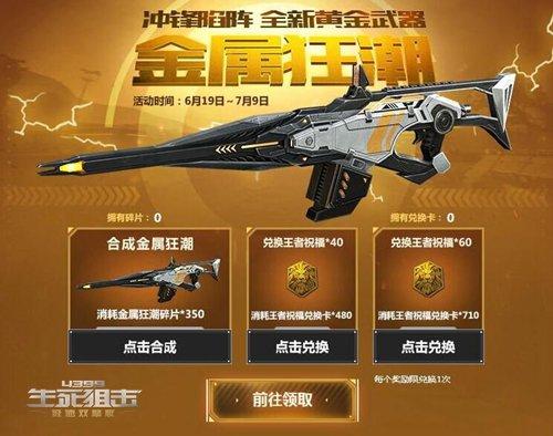 生死狙击金属狂潮 全新黄金武器