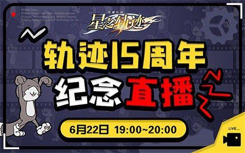 轨迹15周年纪念直播6月22日开启!英雄不朽 传说再临