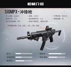 代号生机冲锋枪推荐 哪把冲锋枪最厉害