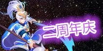 《小小突击队》二周年庆,全新模式极限逃生