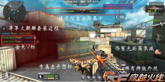 CF手游源火麒麟-初心