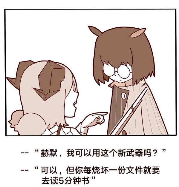 明日方舟漫画合集11 学霸伊芙利特
