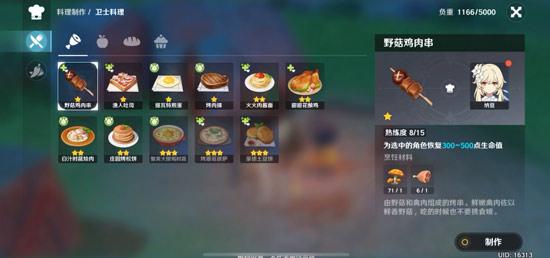 原神烹饪教学
