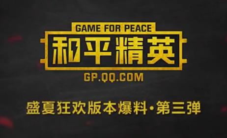 和平精英6月新版本雪地防空洞和组队标记系统视频