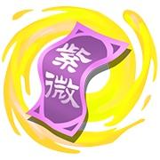 造梦西游5兑泽·紫微符