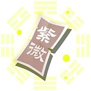 造梦西游5乾天·紫微符