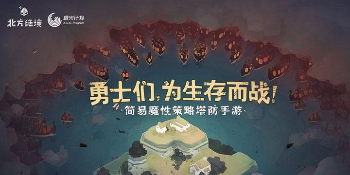 10月15日《北方绝境》海外双端上线,极光搞快点!