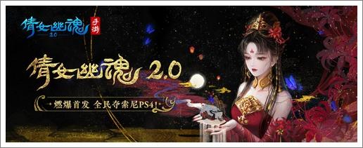 《倩女幽魂2.0》燃爆首发,全民夺索尼PS4!