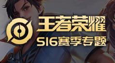 王者荣耀S16赛季专题