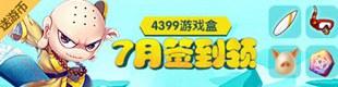 4399游戲盒每月簽到禮包