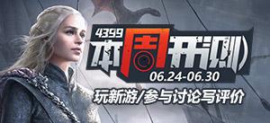 4399本周开测:权力的游戏:凛冬将至 皇家骑士:300自走棋