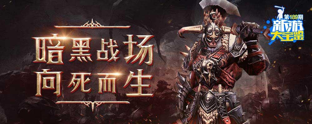 【新游大宝鉴】189期:《暗黑战场!向死而生》
