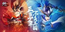 《少年三国志2》宣传片首曝 预约正式开始