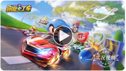 跑跑卡丁车官方竞速版视频
