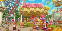 奶块V3.6版本预告 夏日游园会与圣殿杯大赛