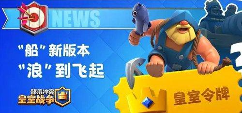 """皇室战争7月更新详情 """"船""""新版本来了!"""