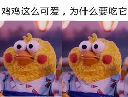 为什么要吃鸡