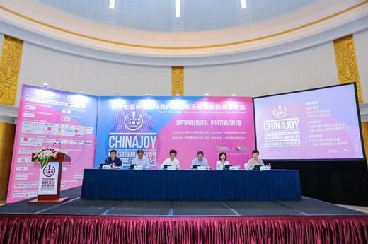 2019年第十七届ChinaJoy新闻发布会在沪隆重召开 展会六大亮点全面解读!