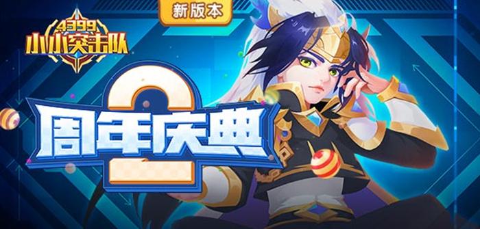 《小小突击队》二周年庆典7月4日开启 最全新内容汇总