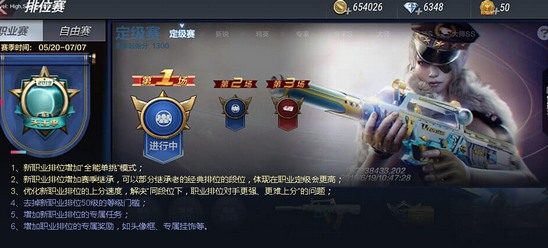 CF手游7月5日版本更新公告