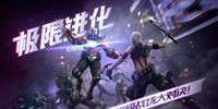 CF手游7月5日版本更新公告 生化3.0终极战场