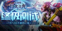 超次元英雄对战,《以太之光》7月12日不删档上线!