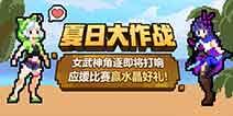 崩坏3女武神夏日作战即将打响 应援比赛赢水晶好礼