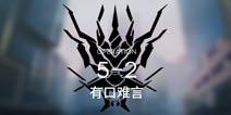 明日方舟主线5-2通关攻略 5-2阵容推荐