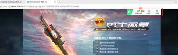 生死狙击关闭360浏览器视频工具栏方法