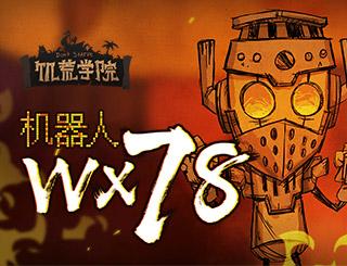 饥荒学院74:机器人 WX78