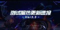 崩坏3V3.3测试服热更新内容速报