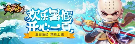 欢乐暑假 开心一夏 造梦西游4手机版V1.93版本更新公告