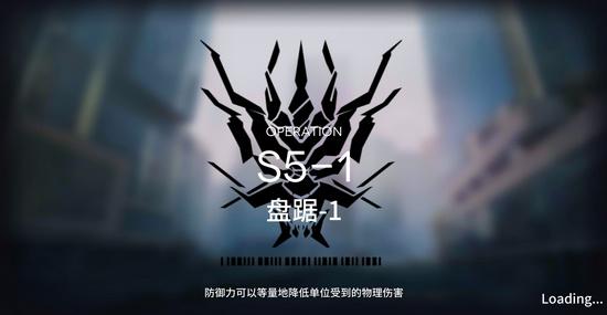 明日方舟S5-1攻略