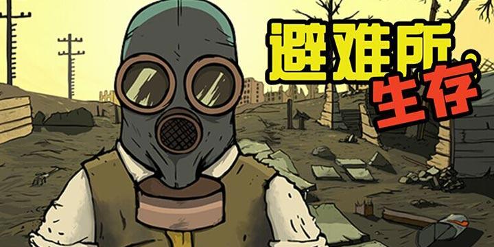 当在模拟核武器摧残的末日环境中,你能生存多久