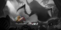 7月11日《元气骑士》暑期大版本正式来袭!