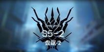 明日方舟S5-2